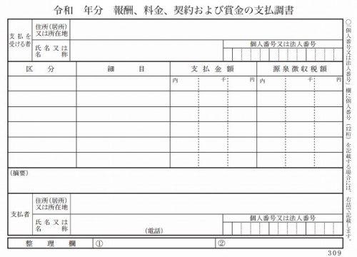 業務委託契約の支払調書